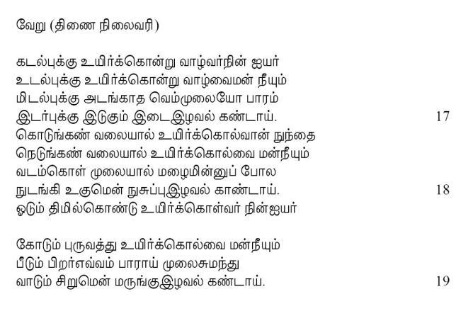 An Erotic love poem from Silapadigaram