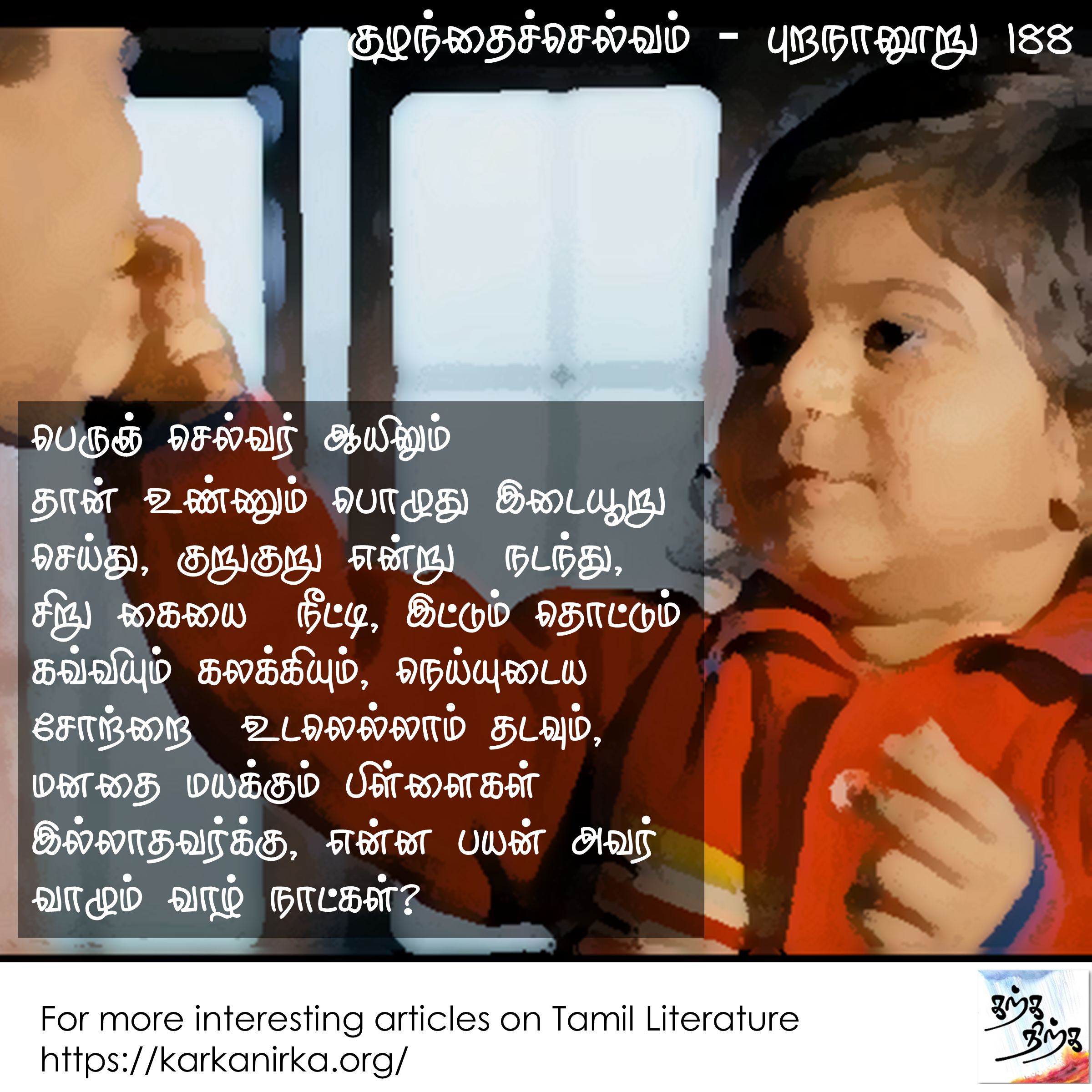 life without children tamil.png