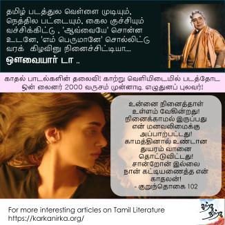 auvvaiyar love tamil