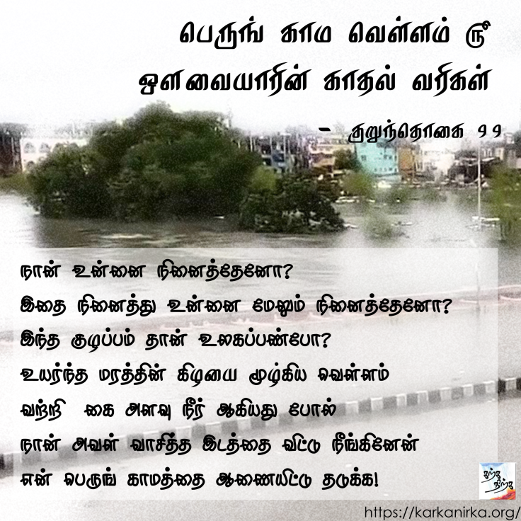 flood tamil