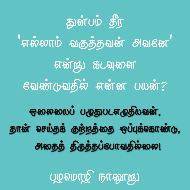 god fault tamil