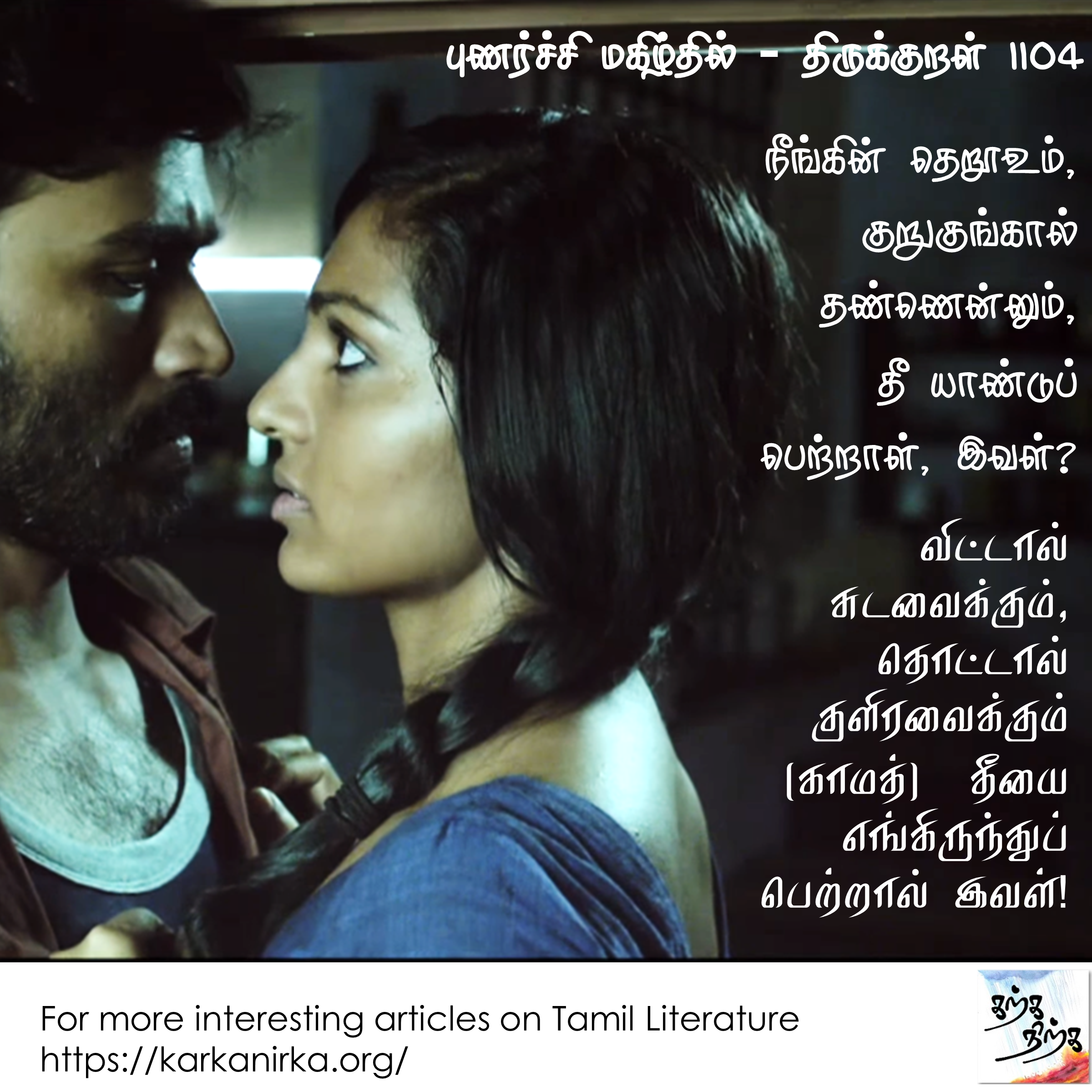 fire and ice_tamil