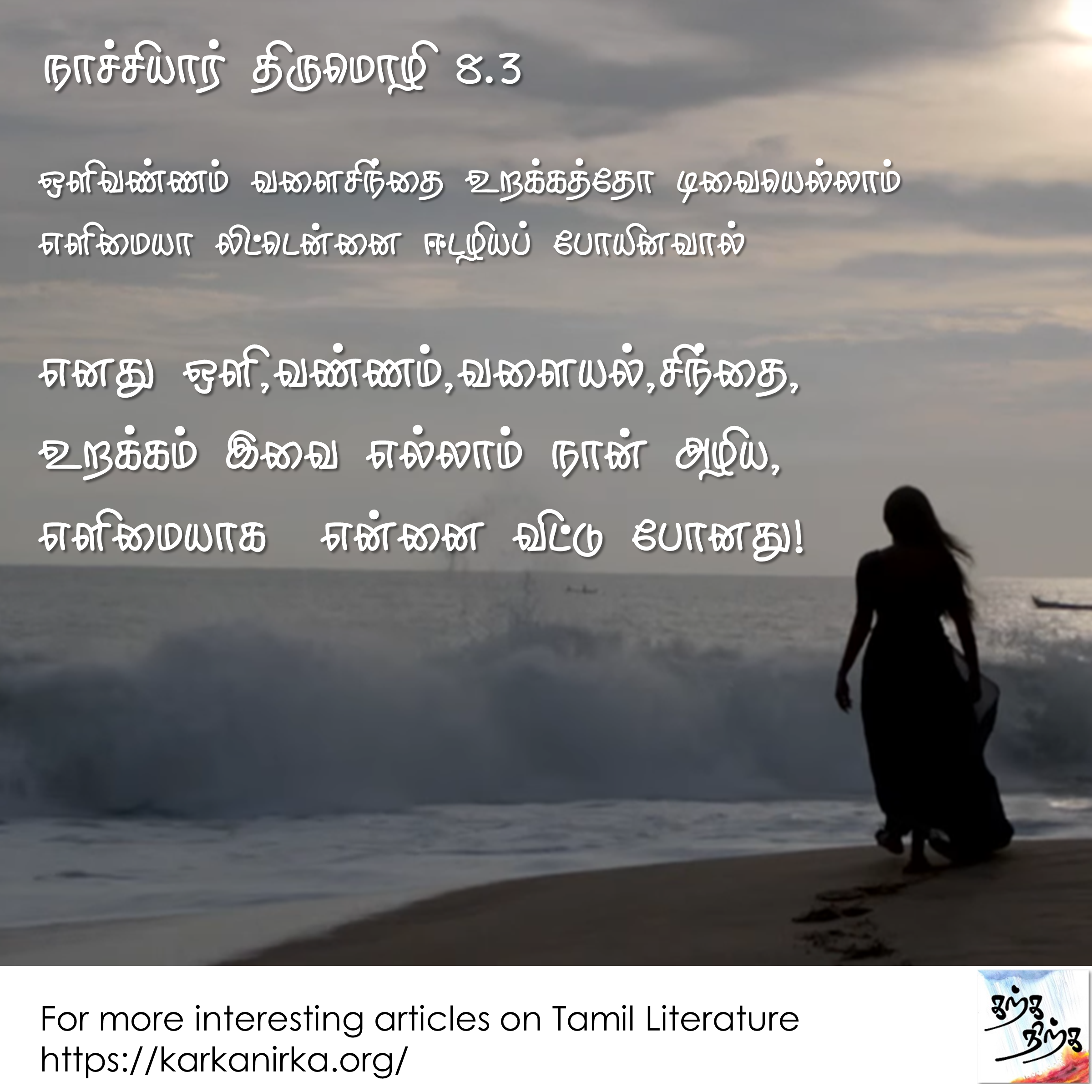 all left me tamil
