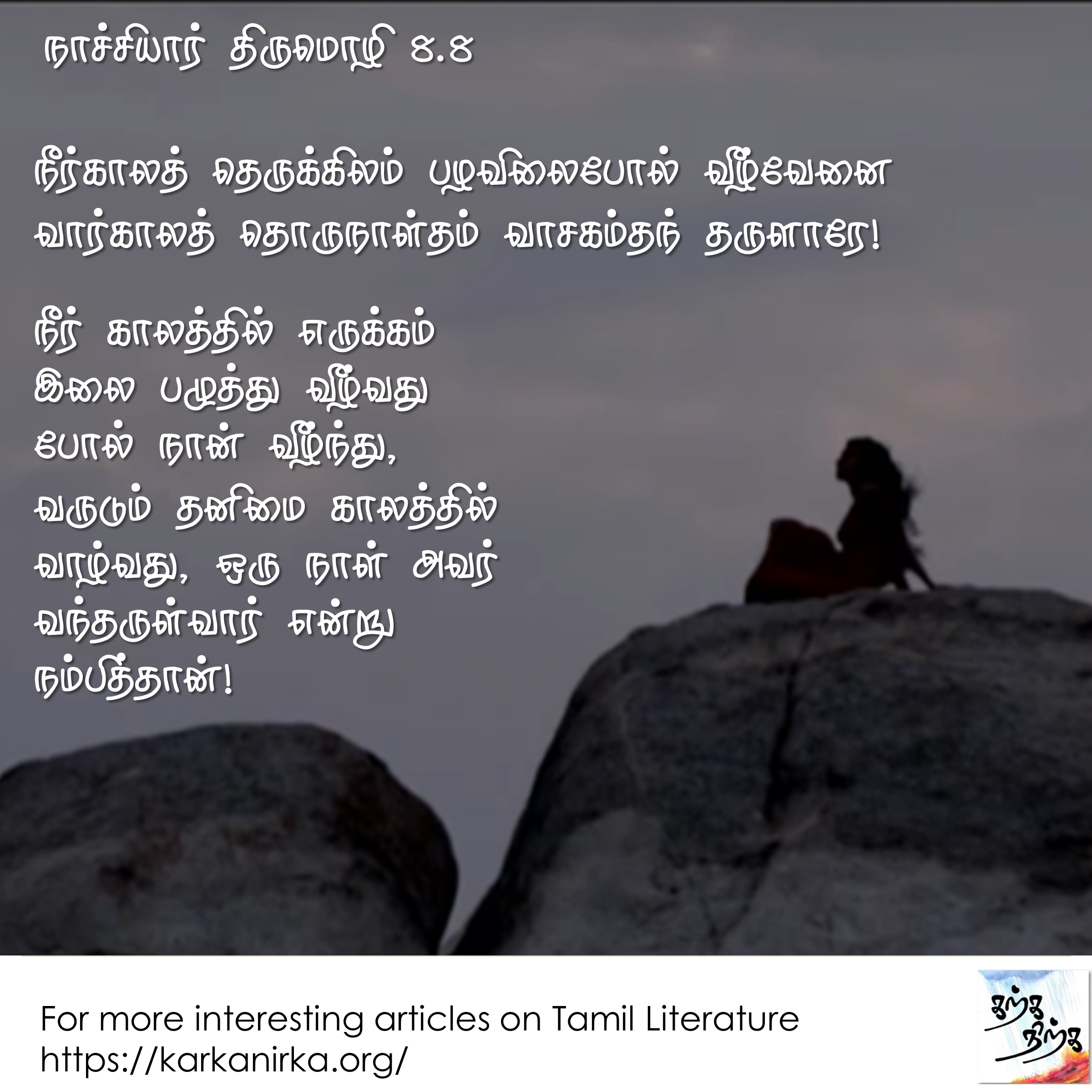 elongated loneliness_tamil