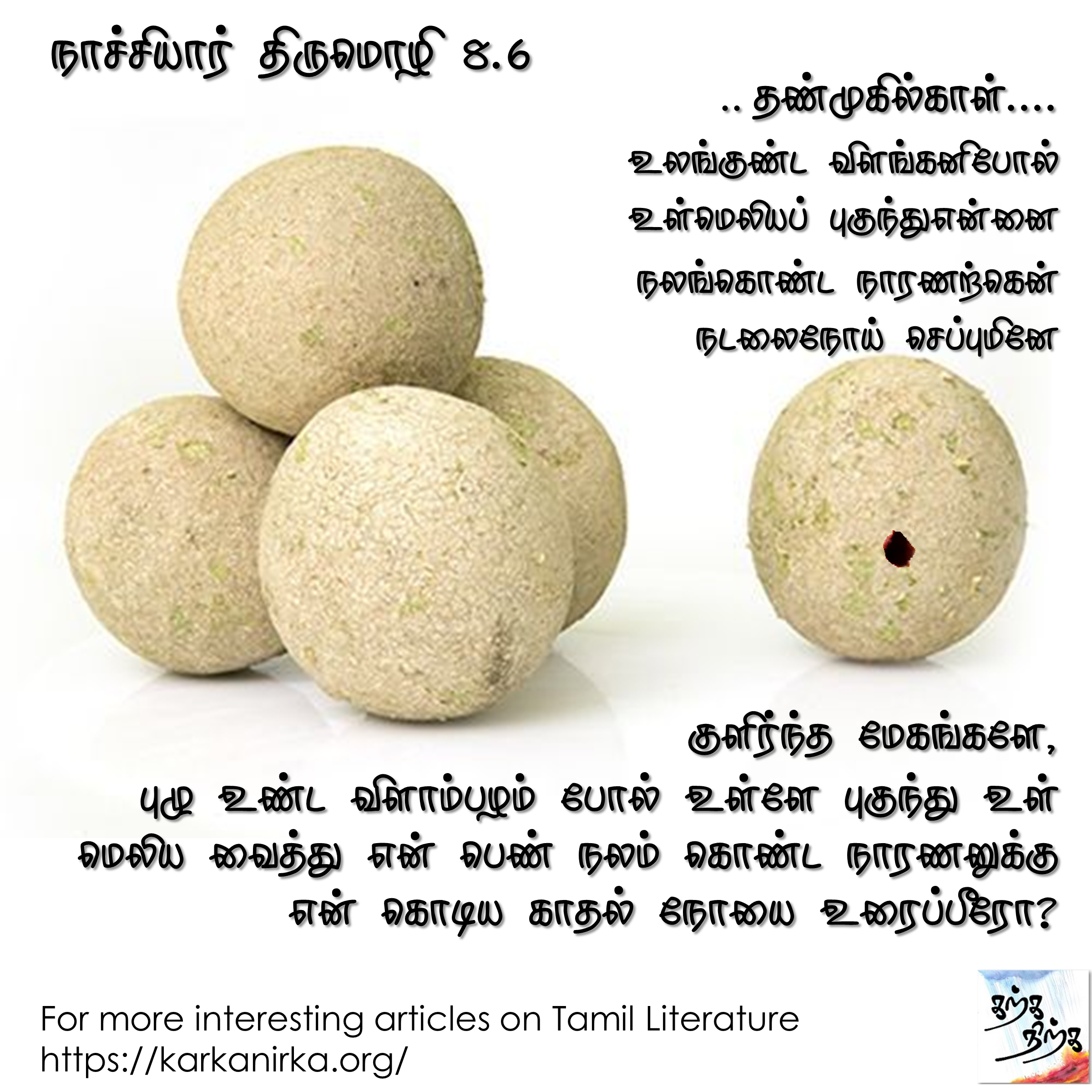 wood apple tamil.png