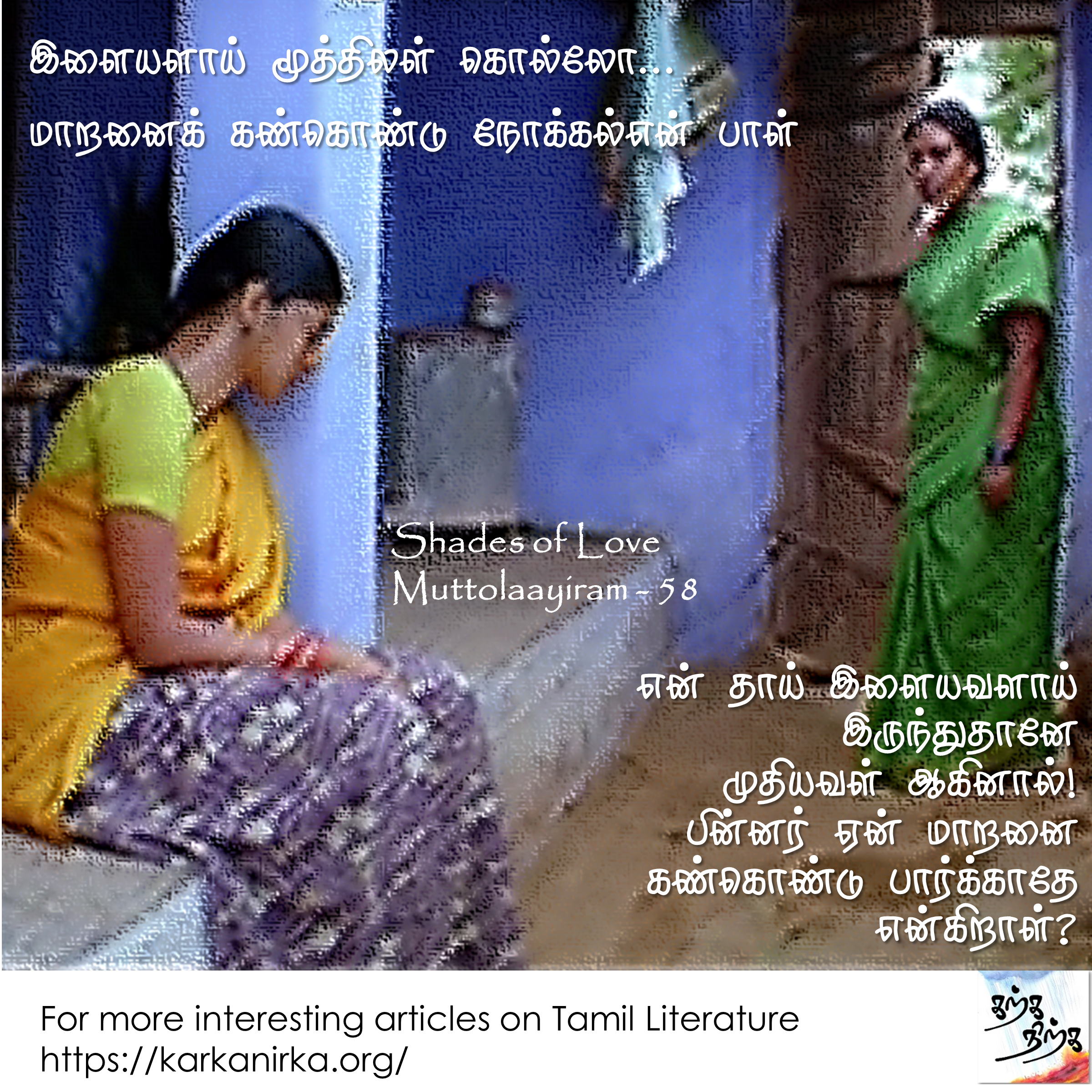 old mother tamil.png
